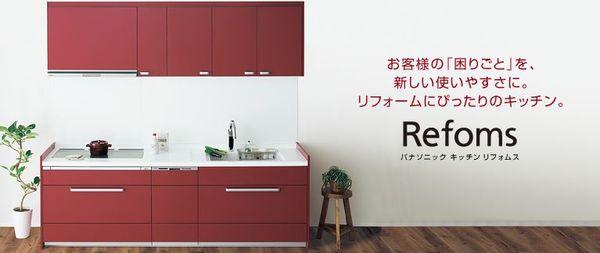パナソニックのキッチン[Refoms]|佐賀県佐賀市の田中装飾店